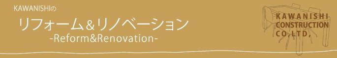 04KAWANISHIのリフォーム&リノベーション-Reform&Renovation-