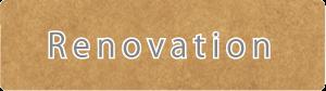 KAWANISHIのリノベーションコンセプト リンクへ